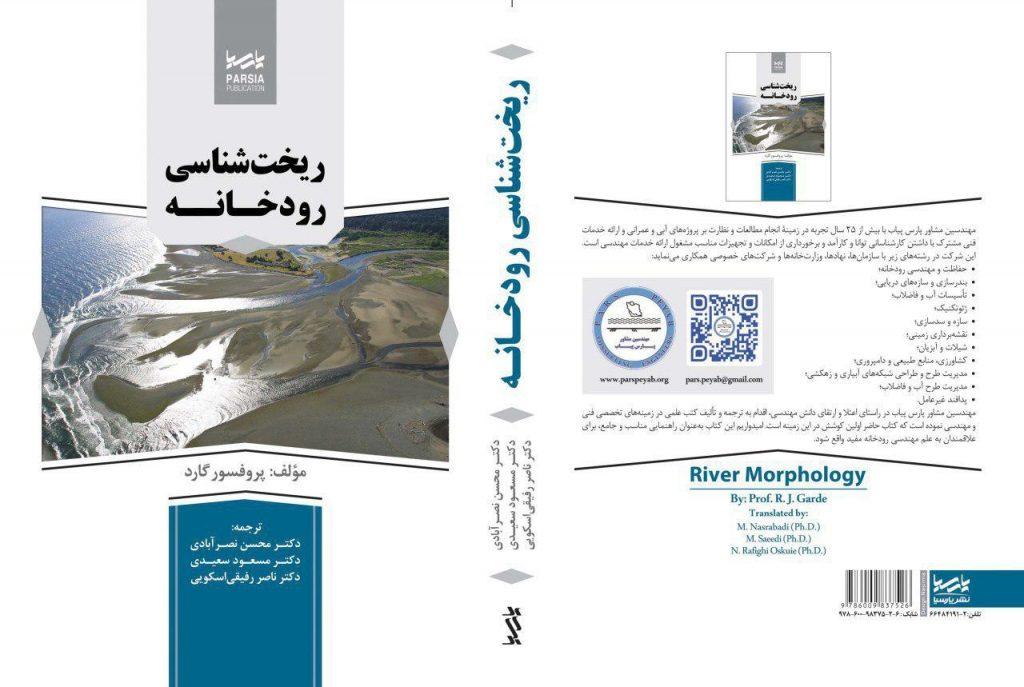 بخش تحقیق و توسعه