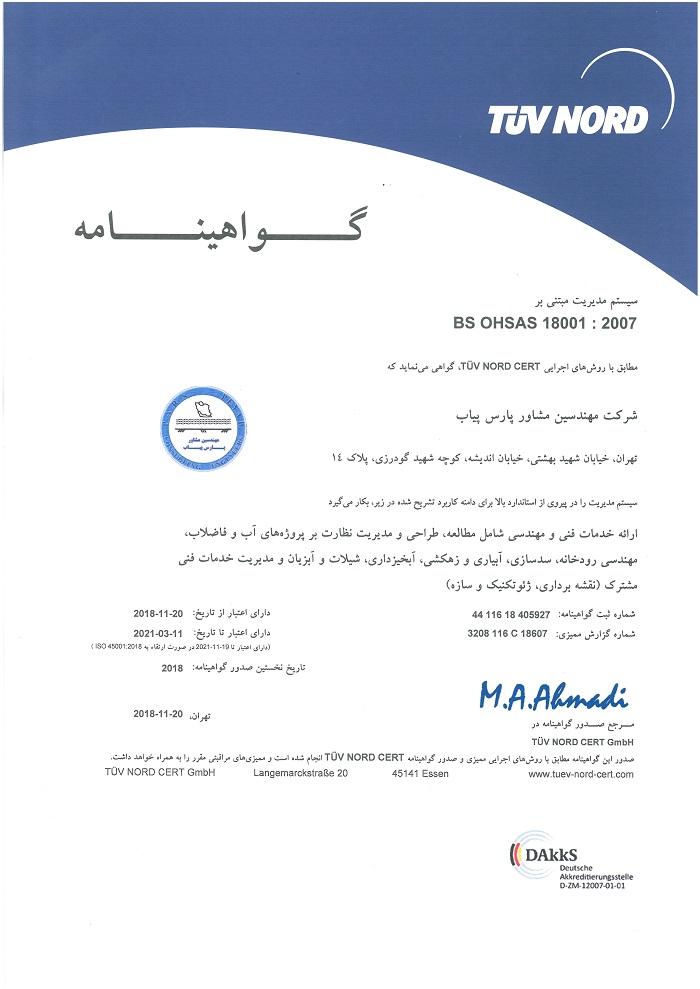 گواهینامه های سیستم مدیریت و تضمین کیفیت