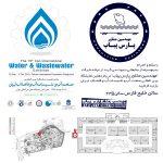 پانزدهمین دوره نمایشگاه بین المللی صنعت آب و تاسیسات آب و فاضلاب ایران