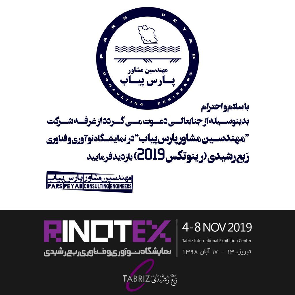 RINOTEX2019